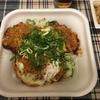 【かつや】鶏つくね味噌カツ丼(期間限定)を食べる!