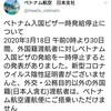 GWの台湾もキャンセル