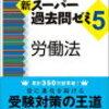 労働法【目次】