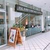 横浜駅【平日・土日祝日・モーニング】アイランド ヴィンテージ コーヒー  横浜ベイクオーター店(Island Vintage Coffee)にいつか食べに行ってみたい!平日限定のランチもあるみたいです!