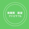 青葉賞(2017年)ーーアドミラブルはピッチ走法だから、ストライドの馬を探そう!