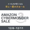 【2017】Amazonサーバーマンデーセールとは|お得なセール情報まとめ【終了】