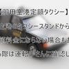 【羽田空港定額タクシー】羽田空港のタクシースタンドから乗れるタクシー全部が定額料金になるわけではないので注意!