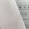 唐津市民になりました。