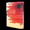 千原ジュニア著『14歳』の感想。まゆの中で生まれ変わろうともがく気持ちがつづられていました。