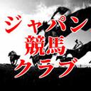 ジャパン競馬クラブの必勝競馬論