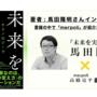 話題の書籍「未来を実装する」にmerpoliが登場。著者の馬田さんにお話をうかがいました!(前編)