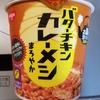 新作日清カレーメシ『バターチキン カレーメシ まろやか』の実食した感想【胃全摘の私には魅惑的なネーミング】