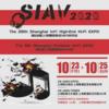 【HiFiGOニュース】上海 HiFi Audio Expo(SIAV)2020でのKineraの出展情報