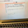 新潟市教育委員会「新潟市インターネット接続環境及び意識調査」実施レポート(2020年5月8日)