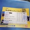 【Race Report】柏の葉 春らんRunマラソン / [Race Report] Kashiwanoha Spring Run Marathon
