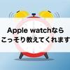 iPhoneではなくApple Watchの目覚まし機能をお勧めする理由