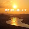 兵庫県の絶景 ローカル線の鉄橋