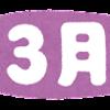 3/15~3/31の練習記録 スイム5回、筋トレ2回