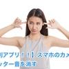 【便利アプリ!!】スマホのカメラのシャッター音を消す