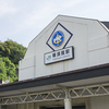 「新駅イベ」で三浦半島を回収してきました:初夏のおでかけ~シズのカンペキ新駅プラン~