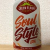 アメリカ GREEN FLASH Soul Style IPA