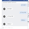 aws serverlessでfacebook messenger botを試してみた