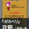 """【アプリ】""""ご要望""""一覧『ポストアポカリプスベーカリー』"""