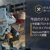 WR 5/6〜8開催 テストサーバー感想!