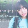 ぁぃぁぃ、1stシングル「好きに選べばいいじゃん。」発売決定!発売日やCDの内容は?