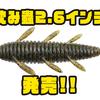 【一誠】イモ虫系ワームに新サイズ「沈み蟲2.6インチ」追加!