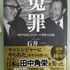 米国が操る日本、乗っかる政治家・裁判所・マスコミ―『冤罪 田中角栄とロッキード事件の真相』著:石井一