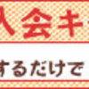 楽天レシピ新規入会キャンペーン