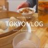【YouTube】Tokyo Vlog ハッピーロード大山商店街