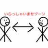 【エッセイ】いらっしゃいませゾーン