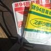 箱根駅伝を見たよ。