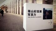 篠山紀信展「写真力」を観に行ったのでその感想を。
