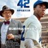 【映画レビュー】42 ~世界を変えた男~ のあらすじ・ネタバレ【Hulu視聴可能】