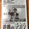 709 35冊目『道徳のチカラ13号』(通算No.64)