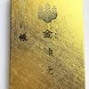 岐阜市金(こがね)神社、金色に輝く御朱印帳をもった金色づくめの美女現る
