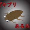 「ゴキブリあるある」についてのお話