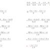 分数の多項式の足し算や引き算!通分してからがポイントだ!
