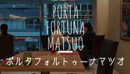 2019イチオシ! 鹿児島・天文館 ポルタ フォルトゥーナ マツオ イタリアンのランチ(Porta Fortuna Matsuo)