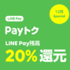 【12/14~12/31】LINE Pay 20%還元の対象可否と注意点【Payトクキャンペーン】