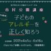 『 #第37回日本小児臨床アレルギー学会 #市民公開講座 #食物アレルギーの最新の知識 視聴』
