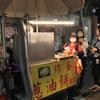台湾で行列に並んだ先にあったもの①