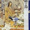 小野不由美『丕緒の鳥』 丕緒の鳥・落照の獄・青条の蘭 |あらすじ・感想