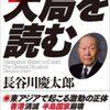 2016長谷川慶太郎の大局を読む