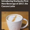【アメリカのスタバは早かった!】カスカラもコーヒーフラワーも使っていた