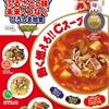 「ひろしま給食」メニュー発表 グランプリは赤いスープ