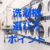 洗濯機の選び方ポイント