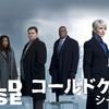 コールドケース(Cold Case) 海外ドラマ