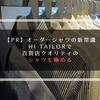 【PR】オーダーシャツの新常識 Hi TAILORで百貨店クオリティのシャツを極める