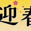 〈MiRAi〉新年のご挨拶