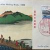 FDC 1958年 国際文通週間 初日カバー 京都三条大橋 風景印
